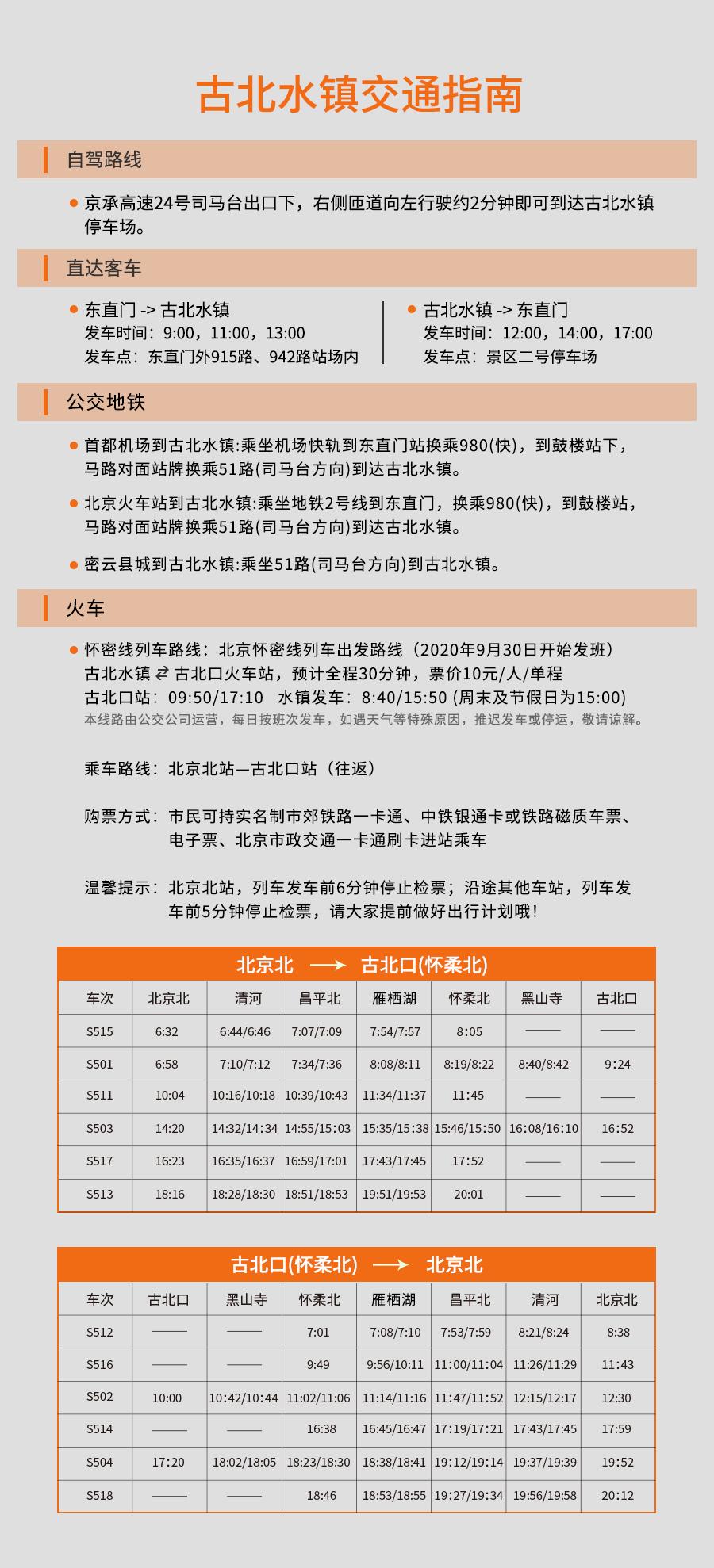 秋日错峰游-详情页_10.jpg